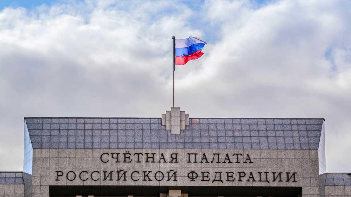 Счетная Палата Российской Федерации Accounting Chamber