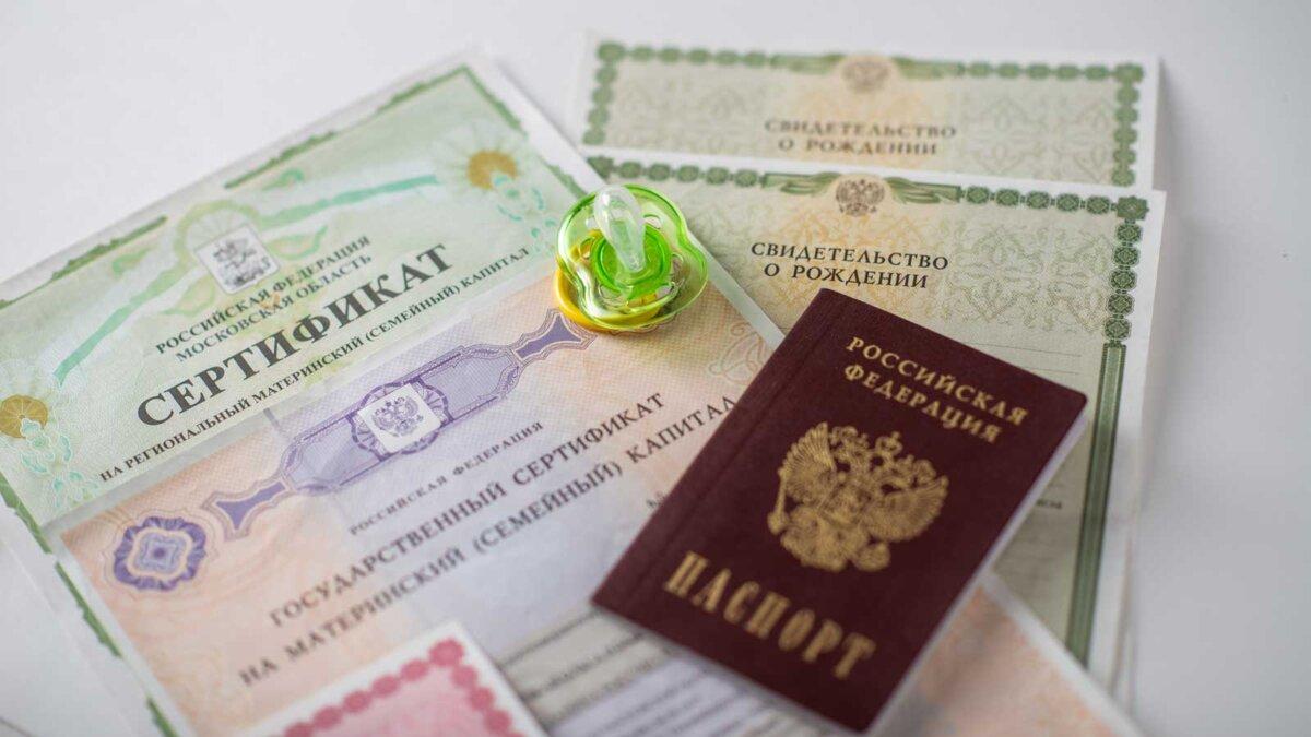 Сертификат материнский капитал соска паспорт