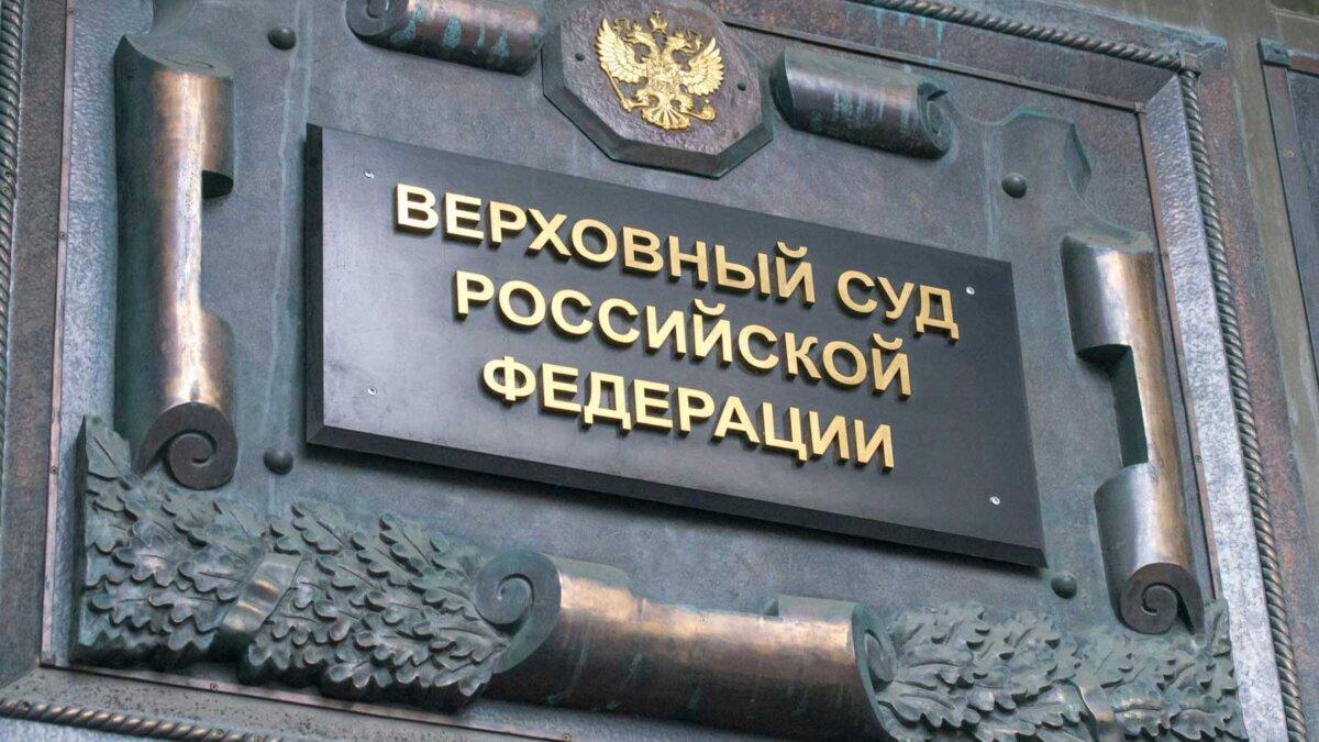 Supreme Court of the Russian Federation Верховный Суд Российской Федерации