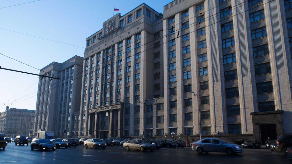 The state Duma Госдума