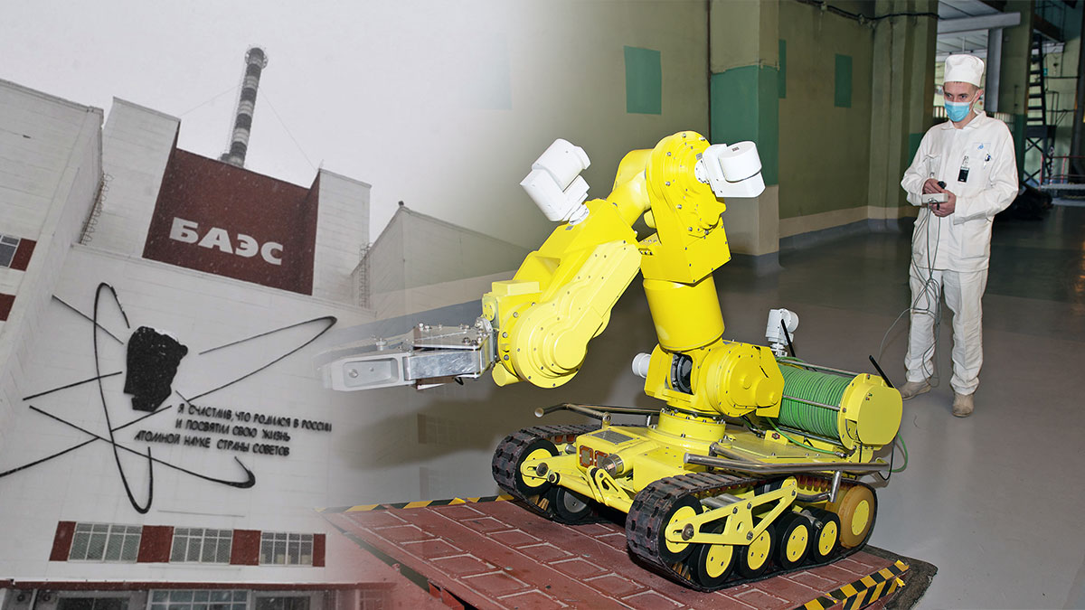 белоярская аэс атомная электростанция роботы разбор