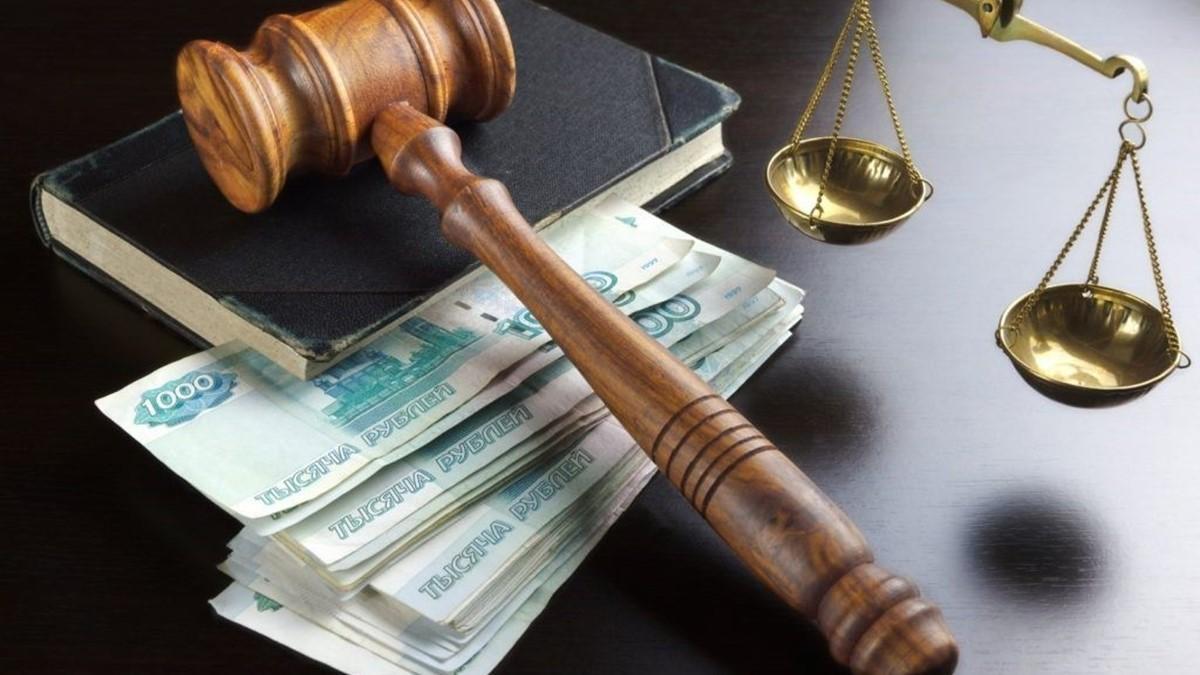 суд и деньги