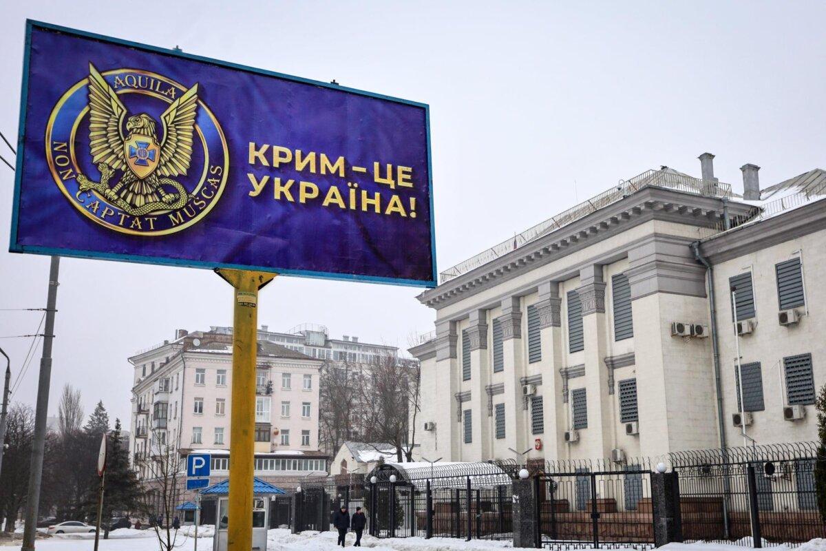 билборд перед посольством России на Украине