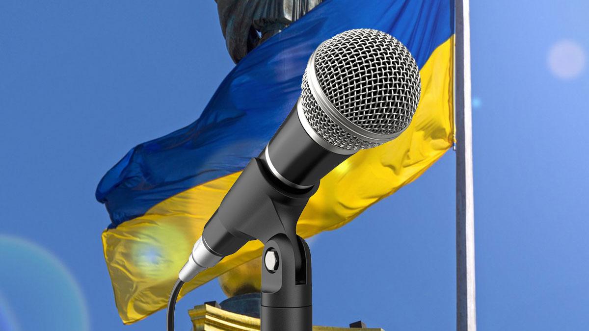 микрофон на фоне флага украины