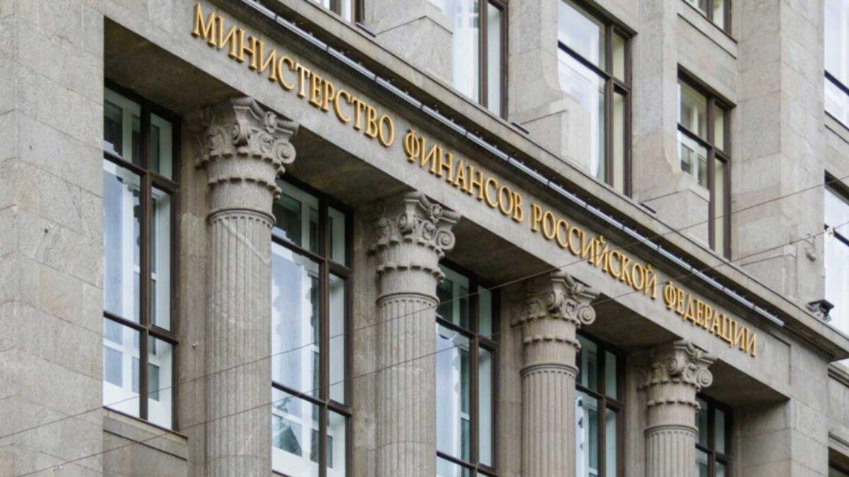 ministry of finance of russia Министерство Финансов Российской Федерации
