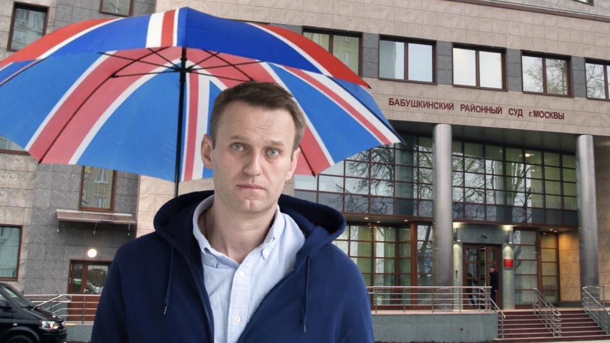 Навальный на фоне Бабушкинского суда