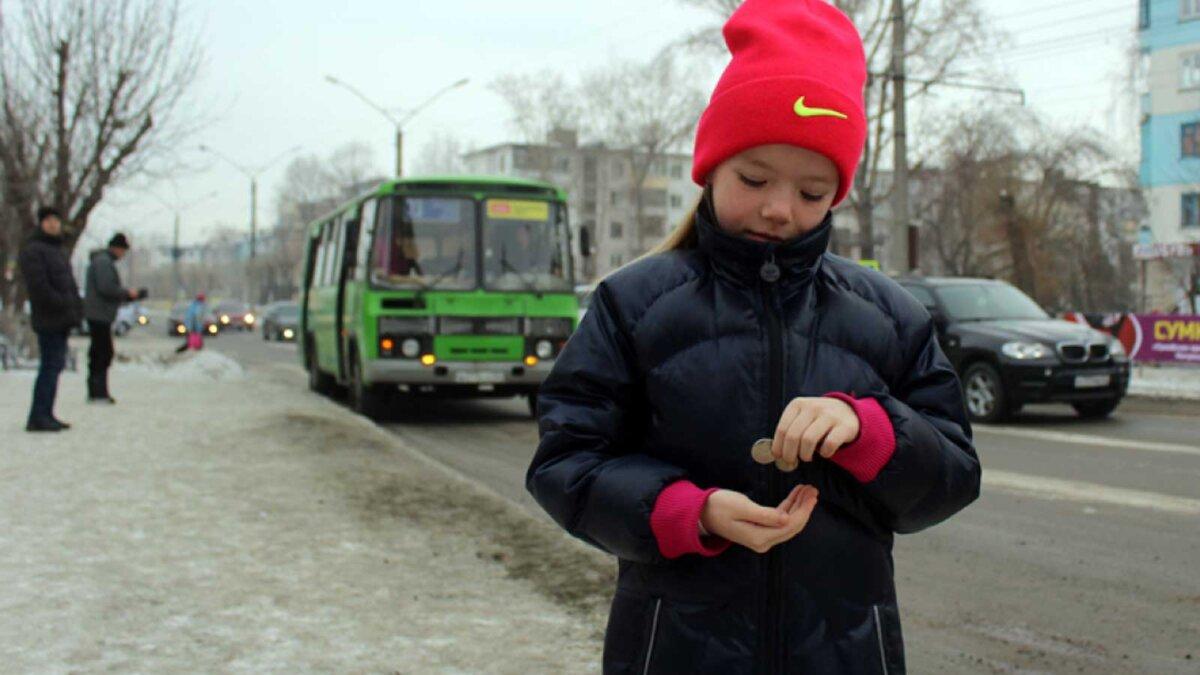 ребенок считает деньги автобус