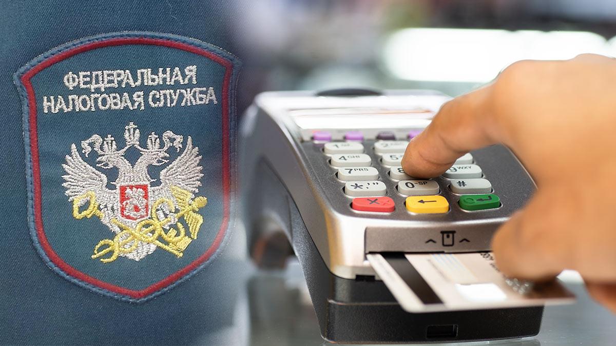 оплата банковской картой фнс налоговая служба