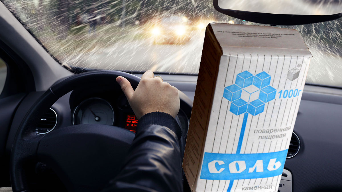 соль поваренная пищевая автомобили зима авто