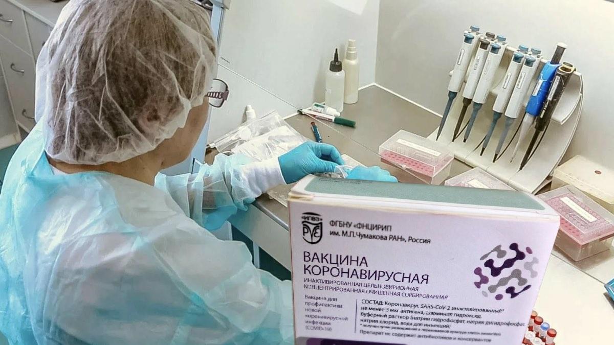 вакцина чумакова