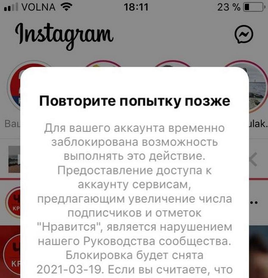 "Instagram ограничил текстовые публикации телеканалу ""Крым 24"""