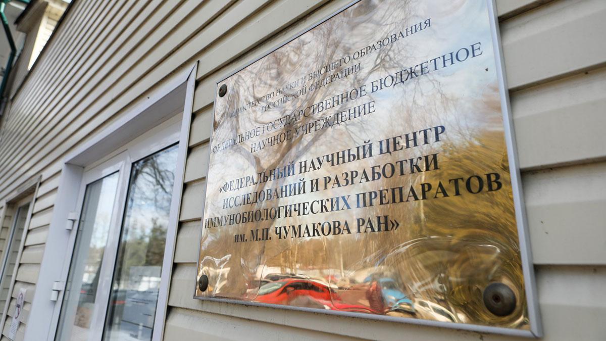 «КовиВак» научный центр имени чумакова
