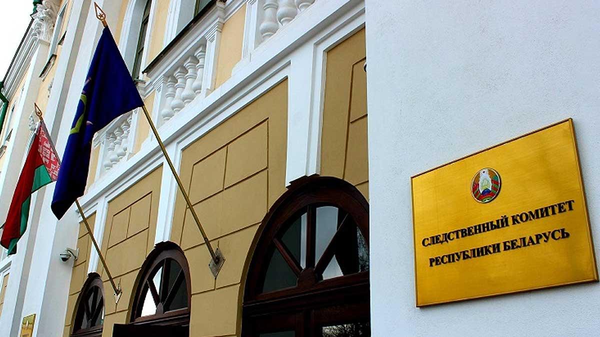 Следственный комитет Беларусь
