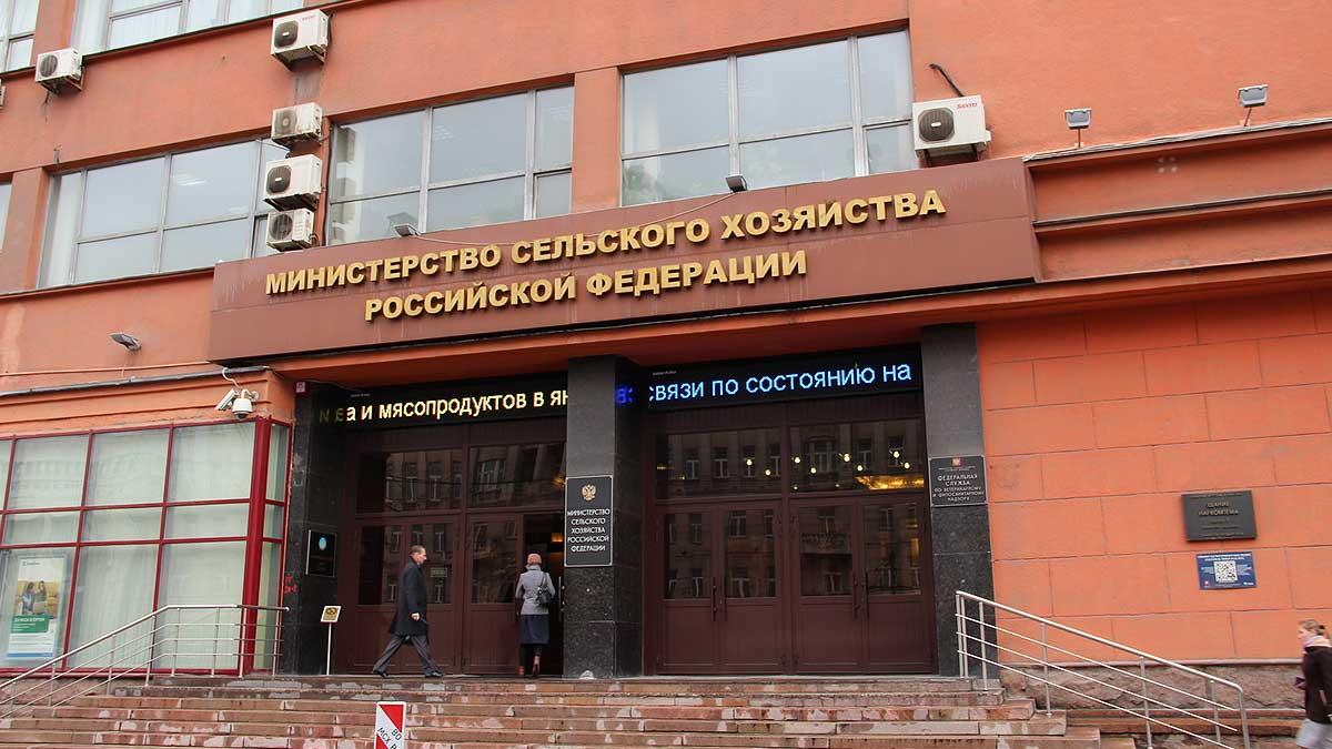 Минсельхоз здание