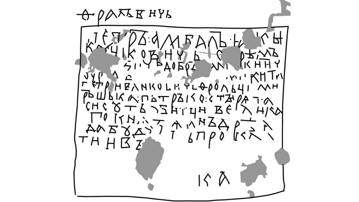 Надпись об убийстве Андрея Боголюбского