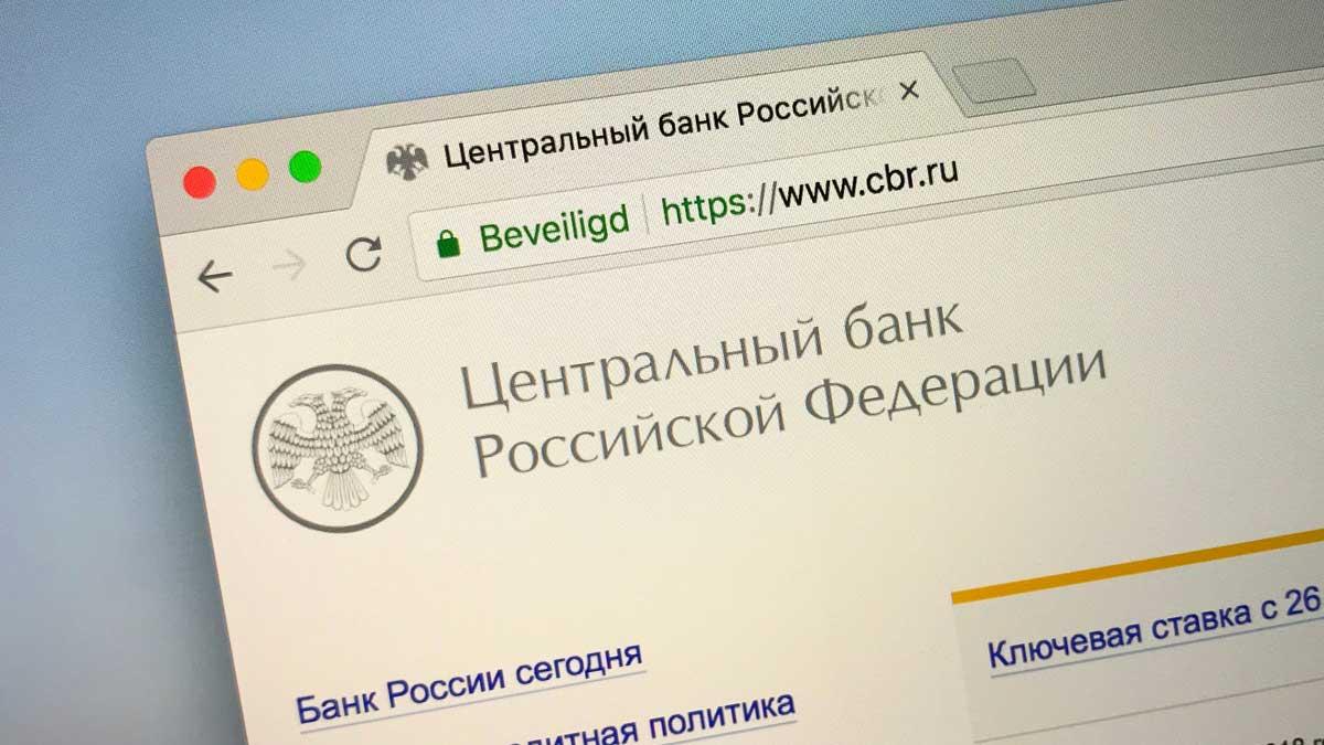 Сайт Центральный Банк России