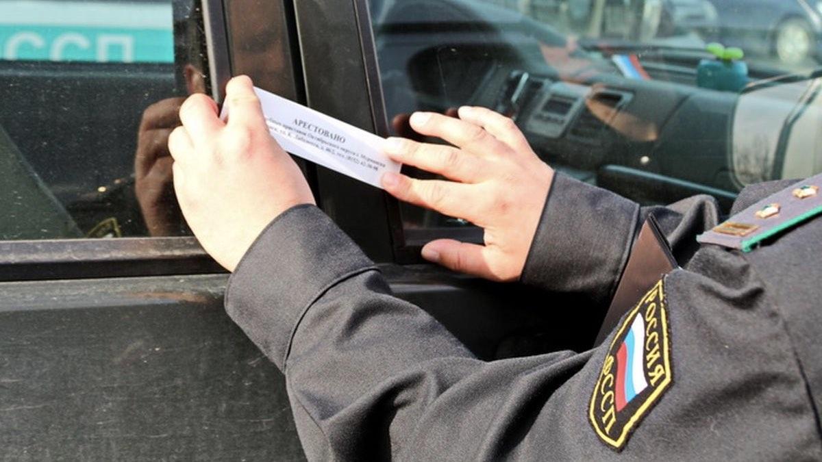 арест автомобиля фссп