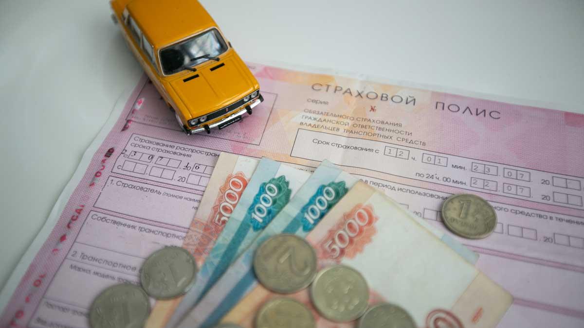 деньги на страхование автомобиля