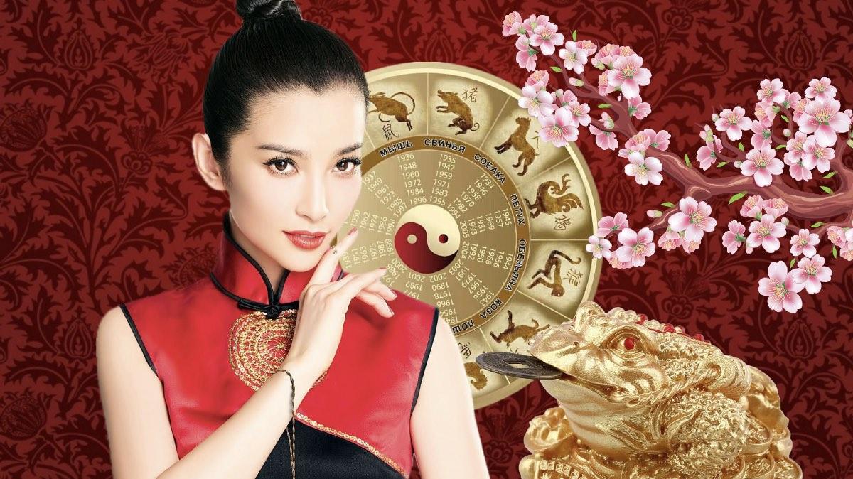 гороскоп китаянка удача богатство