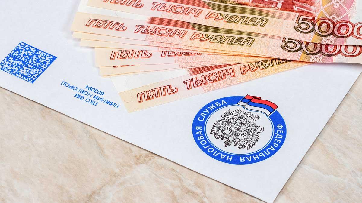 конверт фнс деньги рубли