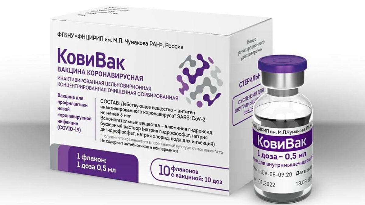 ковивак вакцина от коронавируса чумакова доза