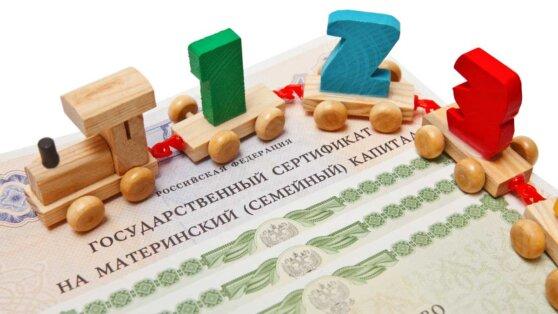 Правила использования материнского капитала в России изменили