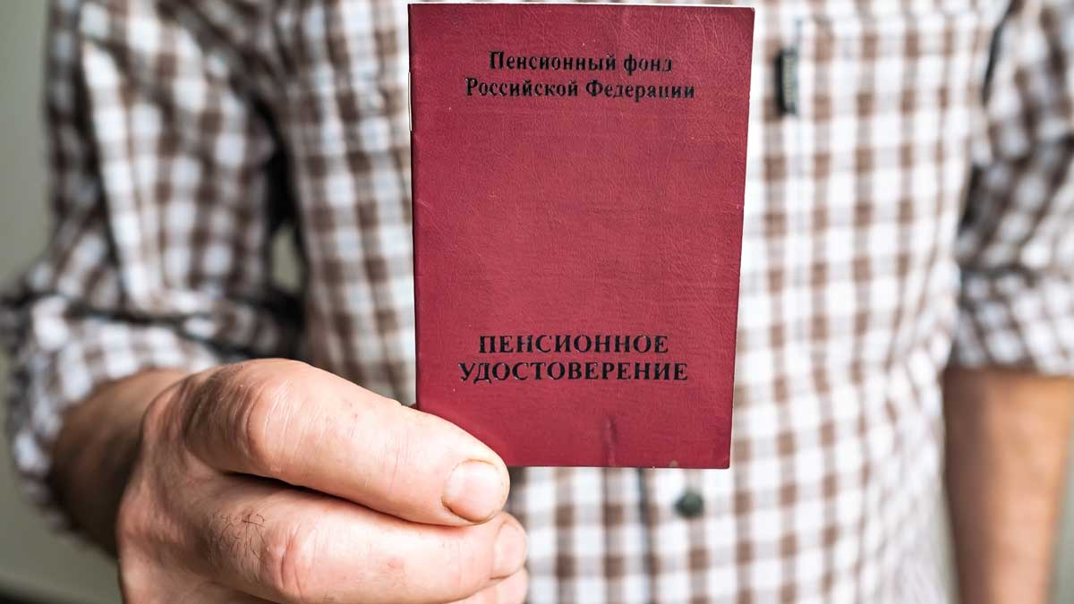 мужчина держит пенсионное удостоверение ПФР