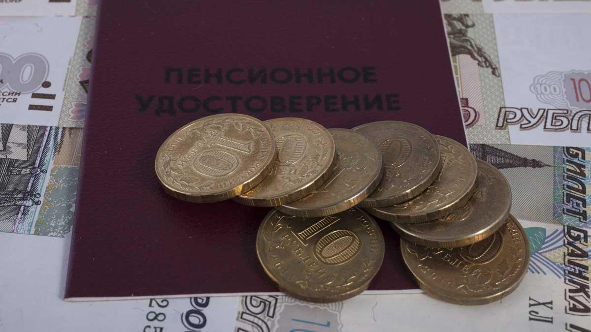 пенсия деньги россия
