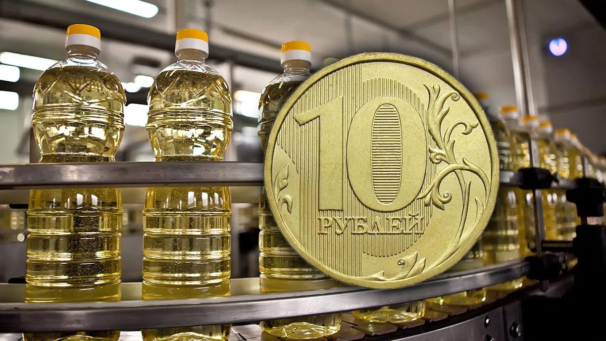 подсолнечное масло производство монета 10 рублей