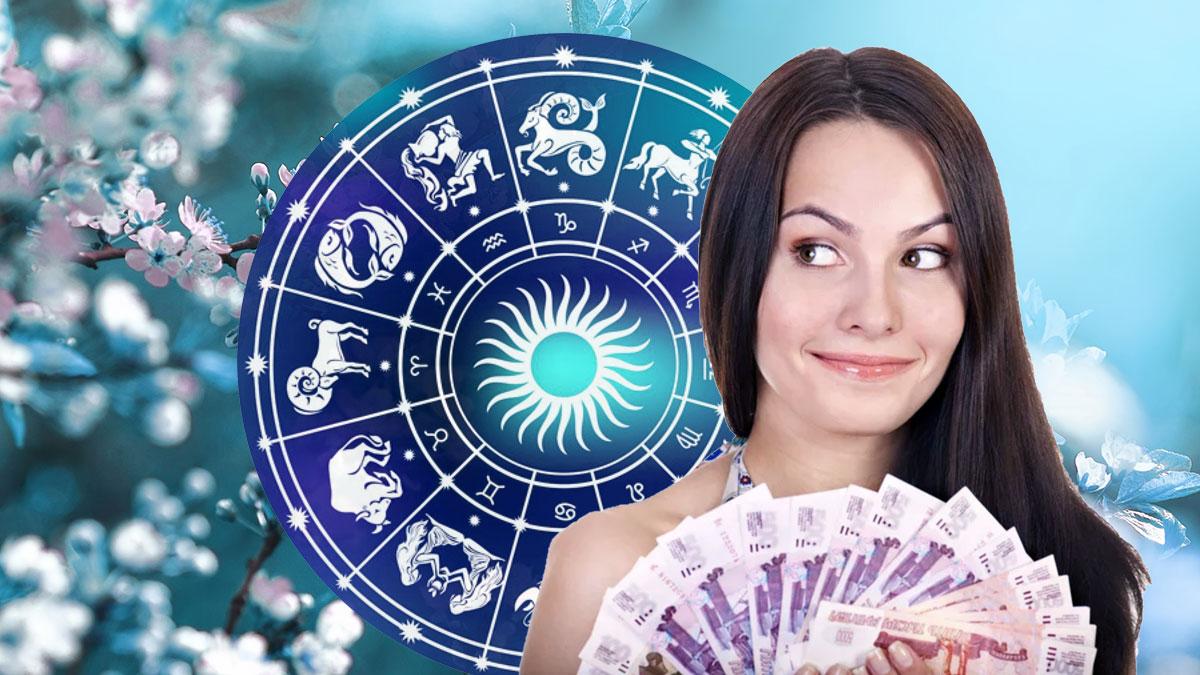 знаки зодиака предсказания апрель деньги