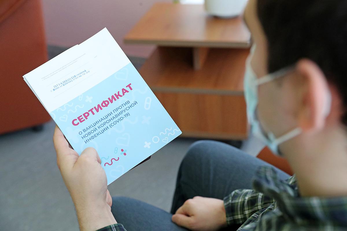 В Москве наградили школьника, который сообщил о покупке родителями поддельного сертификата о вакцинации
