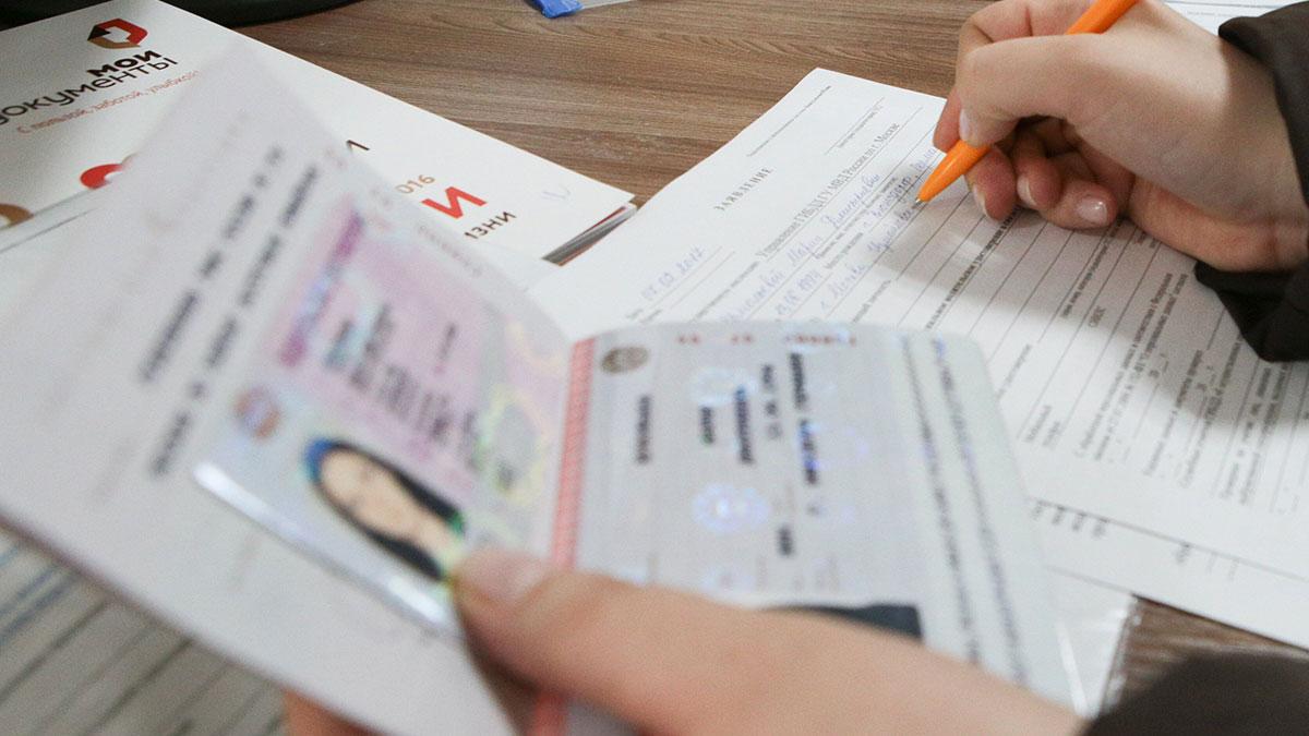 паспорт РФ документы заявление мфц