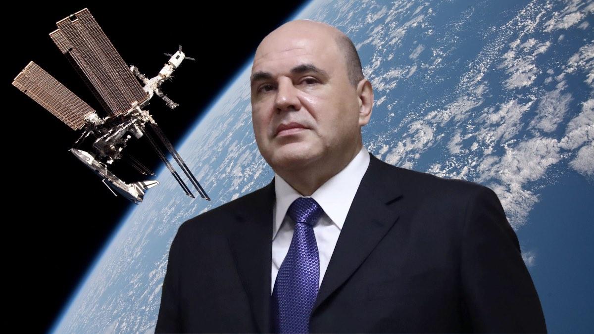 Мишустин и космос