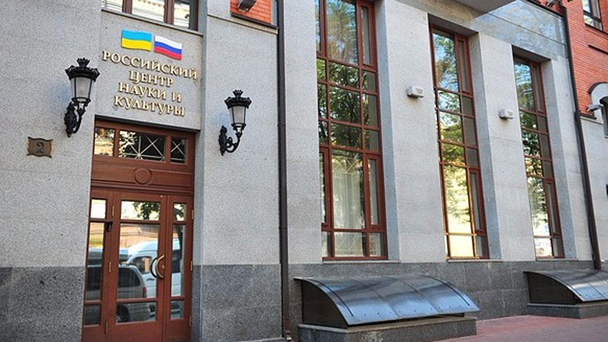 Российский центр науки и культуры в Киеве