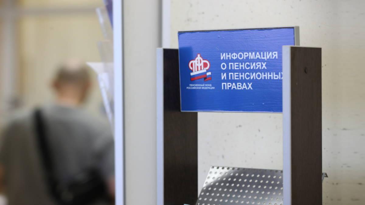 ПФР Пенсионный фонд России