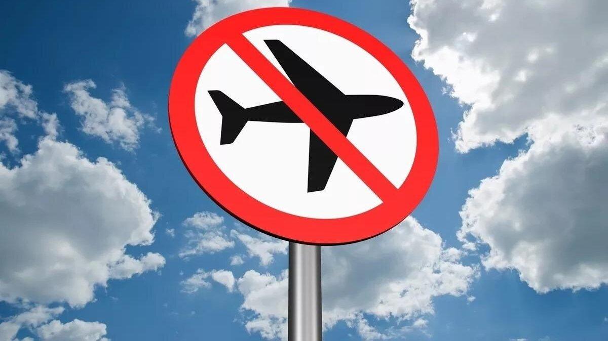 ограничение полетов над территорией