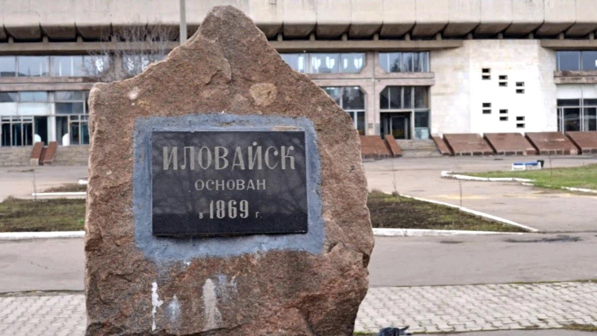 камень памятник иловайск
