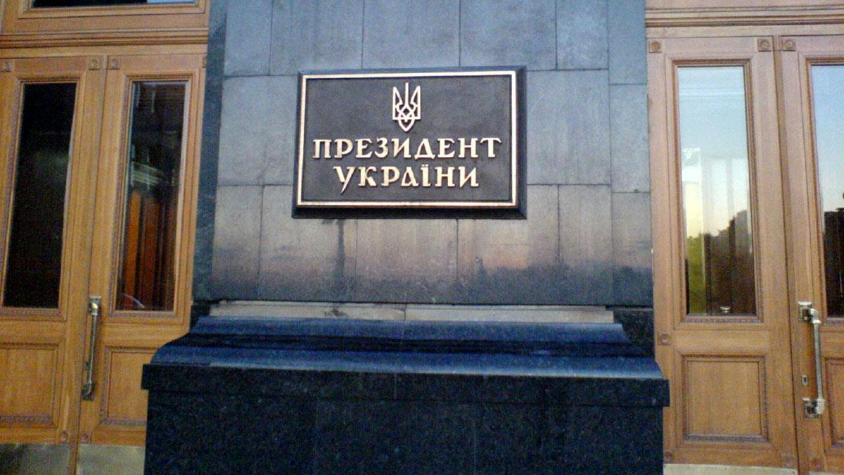 офис президента украины здание двери вход