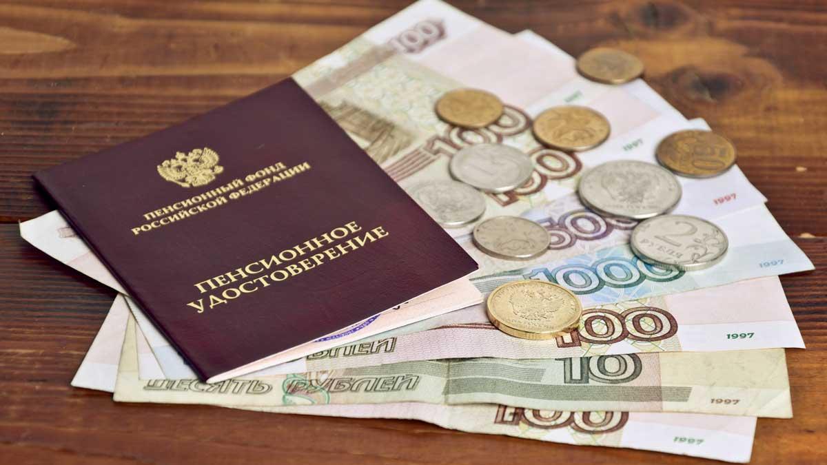 пенсионное удостоверение деньги купюры рубли