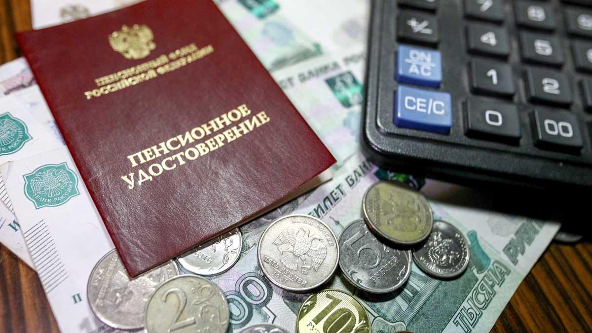 пенсионное удостоверение деньги калькулятор