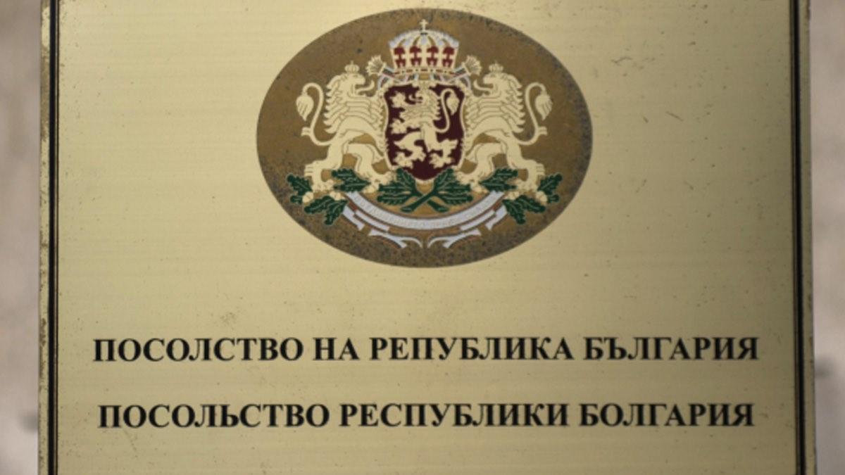 посольство болгарии вывеска