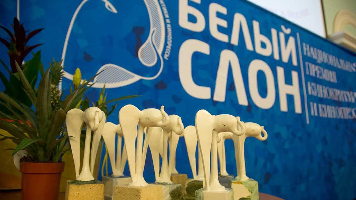 премия Белый слон