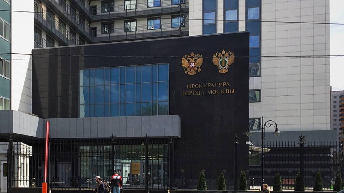 Прокуратура Москвы здание