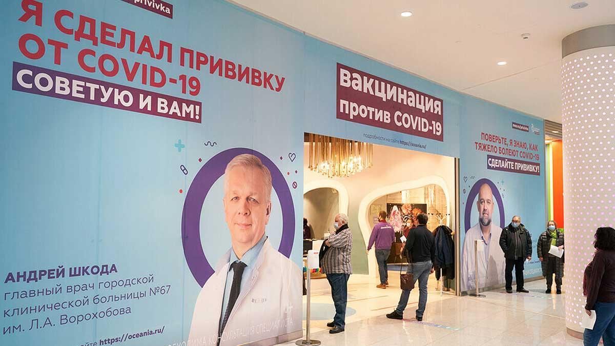 вакцинация Россия люди