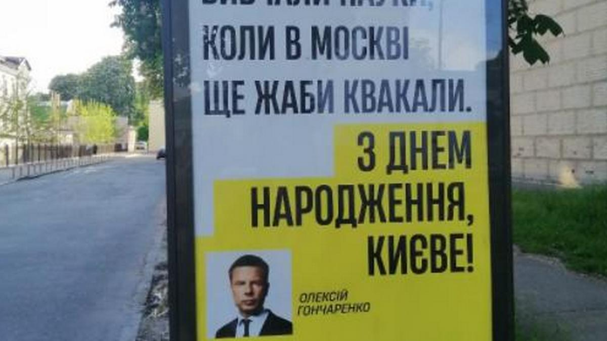 киев - билборд