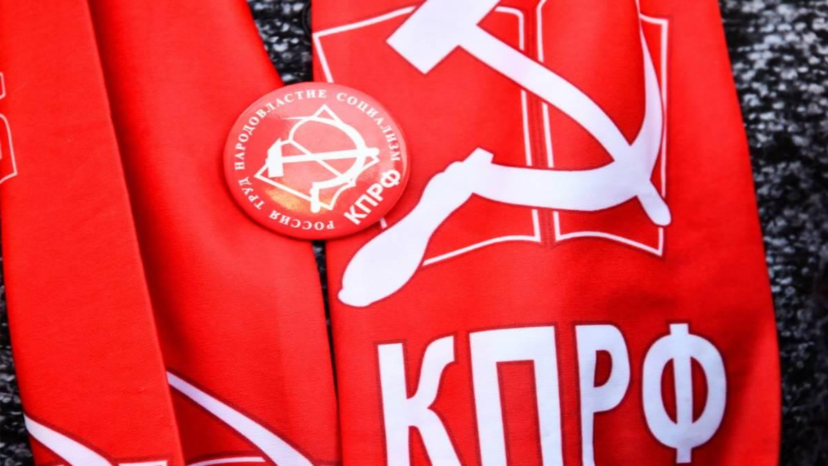 Партия КПРФ символика