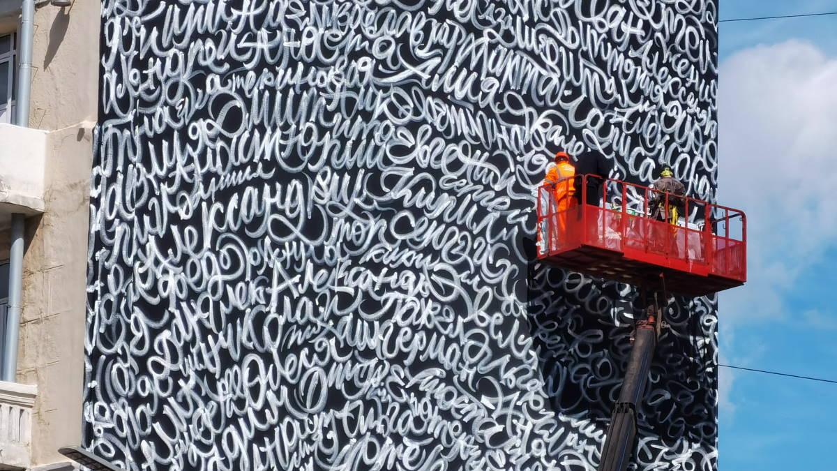 Граффити с именами пропавших детей Покрас Лампас