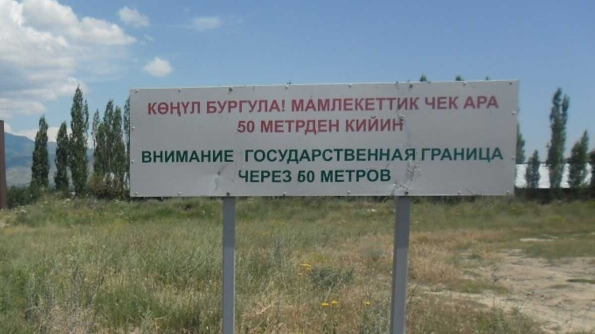 Киргизия и Таджикистан граница