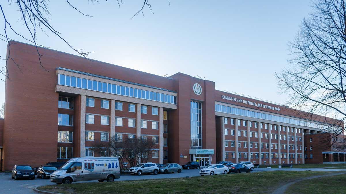 СПб ГБУЗ Госпиталь для ветеранов войн
