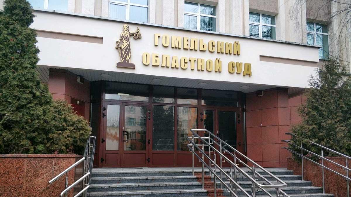Суд в Гомеле